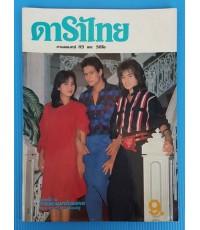 ดาราไทย ปีที่ 30 ฉบับที่ 1254