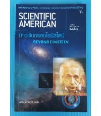 ก้าวพ้นกรอบไอน์สไตน์