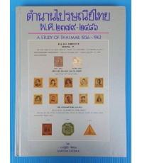 ตำนานไปรษณีย์ไทย พ.ศ.2379-2486