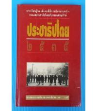 ประชาธิปไตย 2535