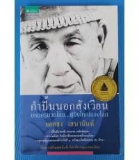 กำปั้นนอกสังเวียน บรมครูมวยไทย...ผู้ยิ่งใหญ่ของโลก ยอดธง เสนานันท์