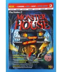 เฉลยเกมส์ MONSTER HOUSE