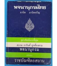 พจนานุกรมไทย ฉบับของราชบัณฑิตยสถาน