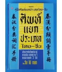 คู่มือศัพท์แยกประเภทไทย-จีน
