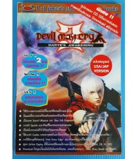 คู่มือเฉลยเกม DEVIL MAY CRY 3
