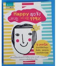Happy สุขจัง 119 เปอร์เซ็นต์