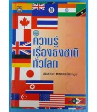ความรู้เรื่องธงชาติทั่วโลก