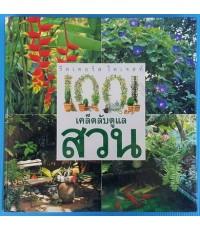 1001 เคล็ดลับดูแลสวน