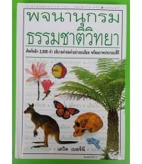 พจนานุกรมธรรมชาติวิทยา