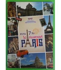 ลางาน 7 วัน ไปท่องสวรรค์ PARIS
