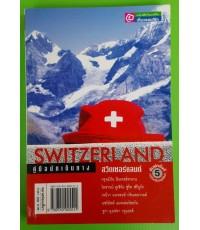 คู่มือนักเดินทางสวิตเซอร์แลนด์