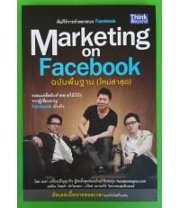 Marketing on Facebook ฉบับพื้นฐาน