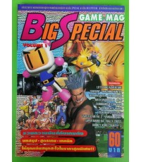 GAME MAG BIG SPECIAL VOL.1