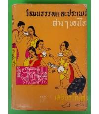 วัฒนธรรมและประเพณีต่างๆ ของไทย