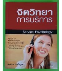 จิตวิทยาการบริการ