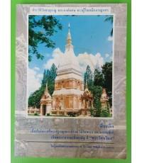 ประวัติวัดธาตุเรณู พระองค์แสน ชาวผู้ไทยเมืองเรณูนคร