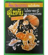 สุโขทัยไม่ใช่ราชธานีแห่งแรกของไทย