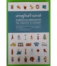 เศรษฐกิจสร้างสรรค์ เขามั่งคั่งจากความคิดกันอย่างไร