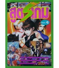 สูตรเกม Vol.4