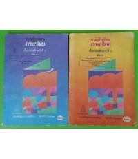 หนังสือเรียนภาษาไทย ชั้นประถมศึกษาปีที่ 6 เล่ม 1+2