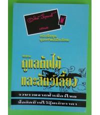 หนังสือชุด ขุมทรัพย์เมืองไทย ตอน ดูแลต้นไม้และสัตว์เลี้ยง