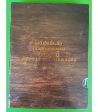 หนังสือที่ระลึกในโอกาสครบรอบ 100 ปี สำนักงานการตรวจเงินแผ่นดิน