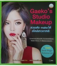 Gaeko\'s Studio Makeup สวยเด้ง make ได้ สไตล์สาวเกาหลี