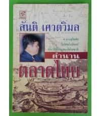 ตำนานตลาดไทย