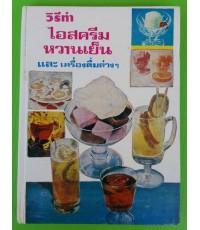 วิธีทำไอสครีมหวานเย็น และเครื่องดื่มต่างๆ