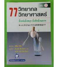 77 วิทยากลวิทยาศาสตร์ เล่ม 2