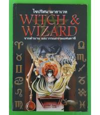 WITCH AND WIZARD ไขปริศนามายาเวท จากตำนาน และวรรณกรรมแฟนตาซี