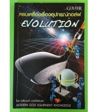 ครบเครื่องเรื่องอุปกรณ์กอล์ฟ EVOLUTION