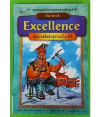 The Art of Excellence อมตะเคล็ดลับสู่ความเป็นเลิศ