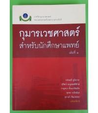 กุมารเวชศาสตร์ สำหรับนักศึกษาแพทย์ เล่มที่ 1