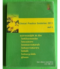 Clinical Practice Guideling 2011 เล่มที่ 2