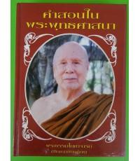 คำสอนในพระพุทธศาสนา