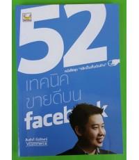52 เทคนิคขายดีบน facebook
