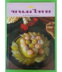 ตำรับขนมไทย