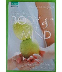 HEALTHY BODY AND HEALTHY MIND