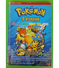 เฉลยเกม GAMEBOY POKEMON 9 VERSION