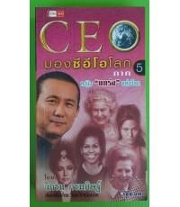 CEO มองซีอีโอโลก ภาค 5