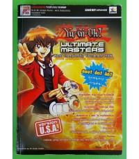 คู่มือเฉลยเกม Yu-Gi-Oh! Ultimate Masters