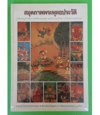 สมุดภาพพระพุทธประวัติ