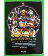 เฉลยเกม SUPER ROBOT WARS ALPHA