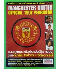 MANCHESTER UNITED OFFICIAL 1997 YEARBOOK