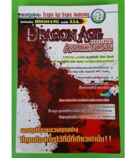 บทสรุปเกม Dragon Age Origins Awakening