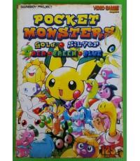 คู่มือเกม POCKET MONSTERS