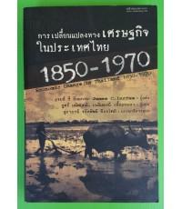 การเปลี่ยนแปลงทางเศรษฐกิจในประเทศไทย 1850-1970