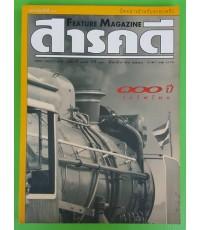 สารคดี ปก 100 ปี รถไฟไทย