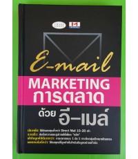การตลาดด้วยอี-เมล์